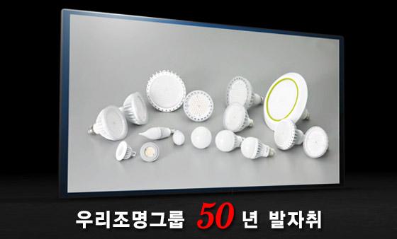 우리조명 기업홍보영상(국문)