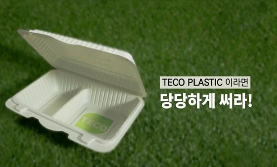 테코플러스 제품홍보동영상 (국문)